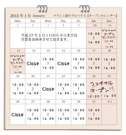 Maman上越【ママン上越】モデルハウスオープンカレンダー