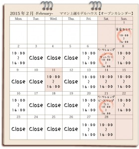 Maman上越【ママン上越】2月オープンカレンダー