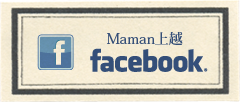 Maman上越のフェイスブックはこちら
