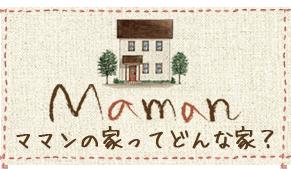 ママンの家ってどんな家?